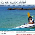 Blue Water Kayaks YAKUSHIMA
