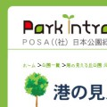 Park Introduction -公園紹介-