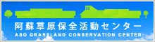 阿蘇草原保全活動センター